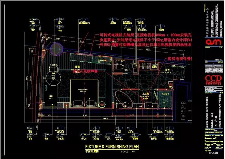 CCD天津洲际酒客房样板间施工图+软装方案丨373M
